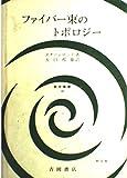 ファイバー束のトポロジー (数学叢書 (26))