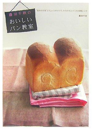 藤田千秋のおいしいパン教室の詳細を見る
