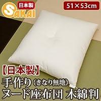 ヌード座布団(生成り無地)木綿判(51×53cm)