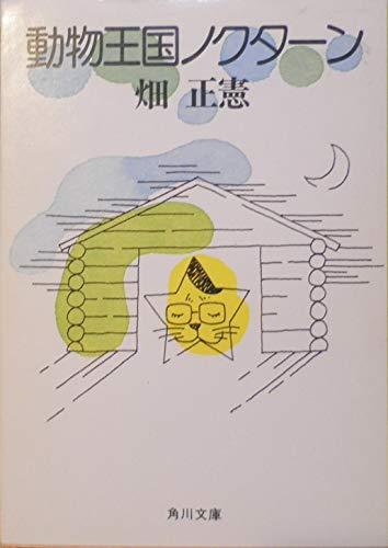 動物王国ノクターン (角川文庫)