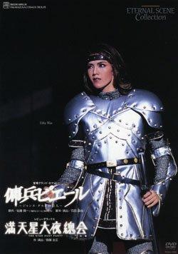 傭兵ピエール/満天星大夜總会