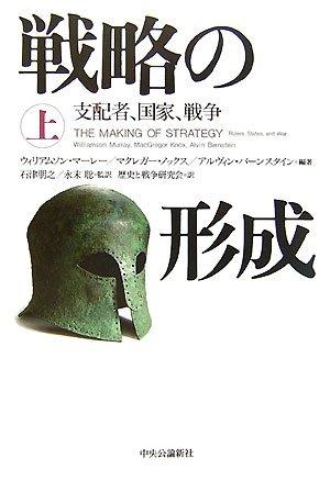 戦略の形成〈上〉―支配者、国家、戦争の詳細を見る