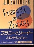 フラニーとゾーイー (講談社英語文庫)