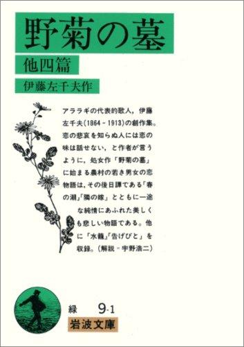 野菊の墓―他四編 (岩波文庫)