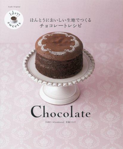 1day sweets ほんとうにおいしい生地でつくるチョコレートレシピ (朝日オリジナル)の詳細を見る