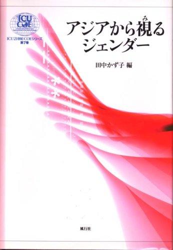 アジアから視るジェンダー (ICU21世紀COEシリーズ 第 7巻)