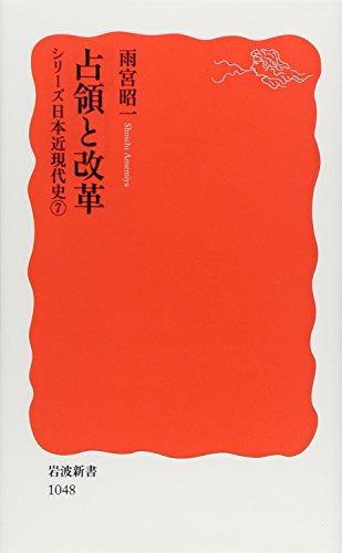 占領と改革―シリーズ日本近現代史〈7〉 (岩波新書)の詳細を見る