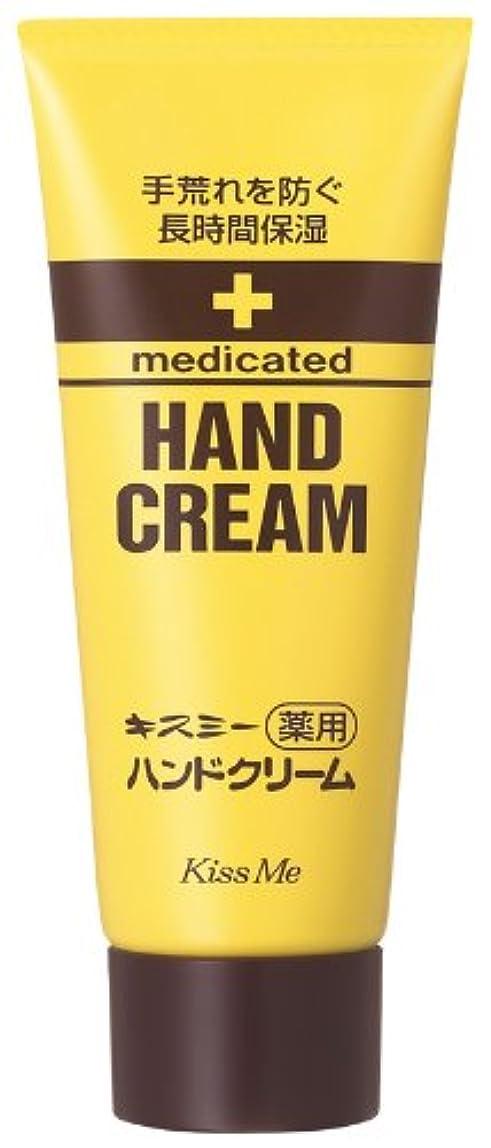 補償見物人に対応キスミー薬用ハンドクリーム 65g チューブ