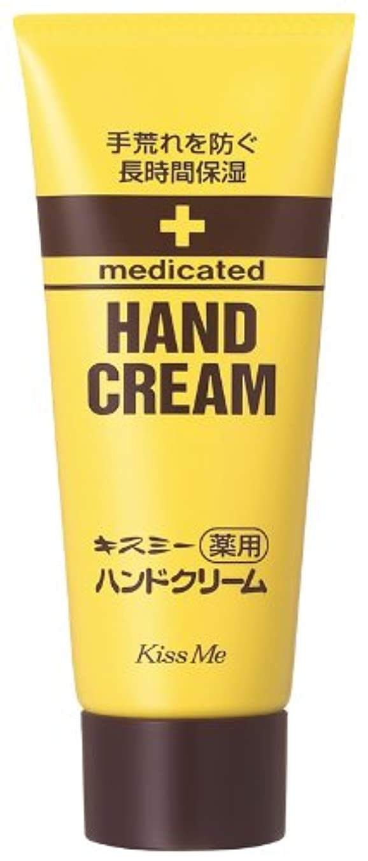 敬な振り向く締めるキスミー薬用ハンドクリーム 65g チューブ