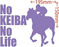 カッティングステッカー No KEIBA No Life (競馬)・3 約150mmX約195mm ラベンダー 薄紫