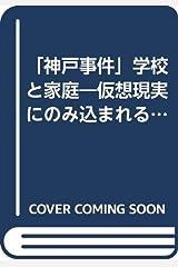「神戸事件」学校と家庭―仮想現実にのみ込まれる子どもたち (教育実践ブックレット別冊) 単行本