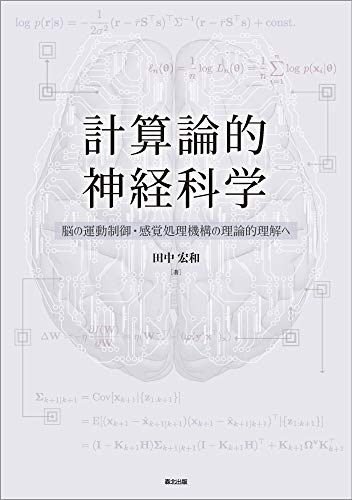 [画像:計算論的神経科学: 脳の運動制御・感覚処理機構の理論的理解へ]
