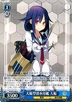 ヴァイスシュヴァルツ 大鯨型潜水母艦 大鯨 コモン KC/S31-090-C 【「艦隊これくしょん -艦これ-」第二艦隊】