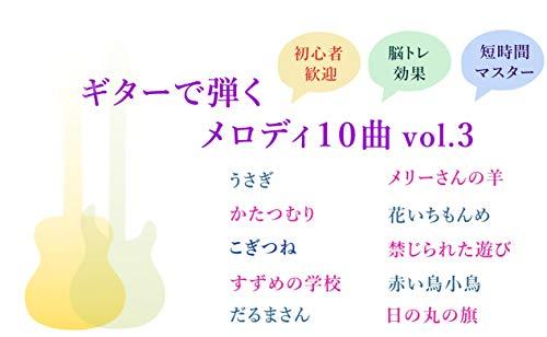 ギターで弾くメロディ10曲 vol 3