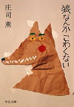 [庄司薫]の狼なんかこわくない (中公文庫)