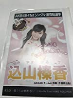 AKB48 41st シングル選抜総選挙 僕たちは戦わない チーム4 山榛香
