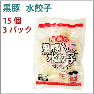 無添加 冷凍総菜 国産 黒豚 水餃子 15個 3パック