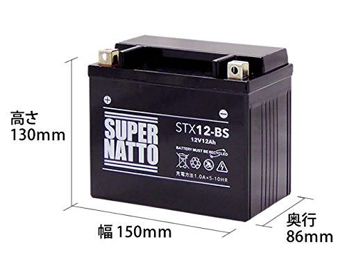 SUPER NATTO / STX12-BS (YTX12-BS, GTX12-BS, FTX12-BS互換) バイク用バッテリー シールド型MF(フォーサイト EX フュージョン SE TYPE-X W650 W800 ZRX1200DAEG バンディッド 1200S バルカン クラシック ゼファーX)