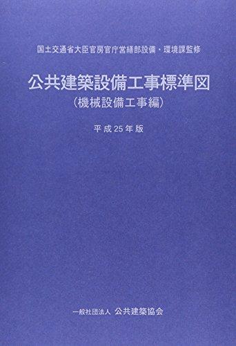 公共建築設備工事標準図 平成25年版―機械設備工事編