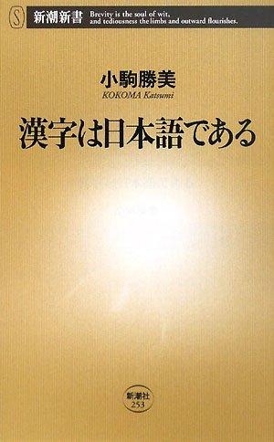 漢字は日本語である (新潮新書)の詳細を見る