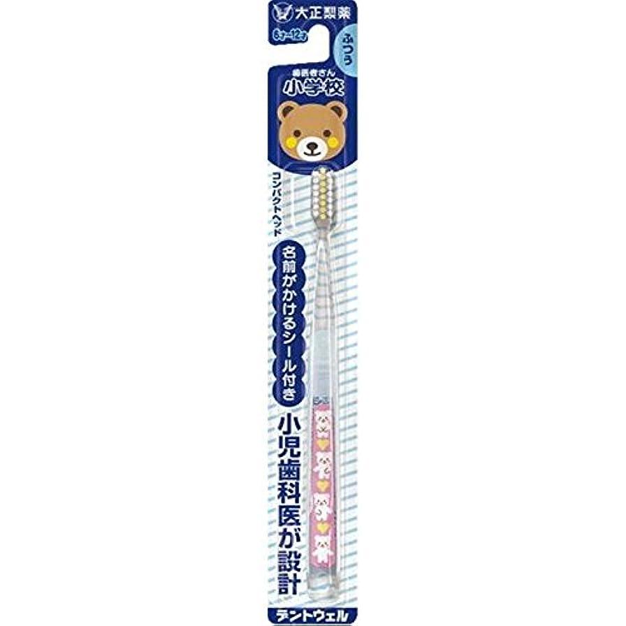 大正製薬 デントウェル 歯医者さん 小学校 ふつう【6個セット】