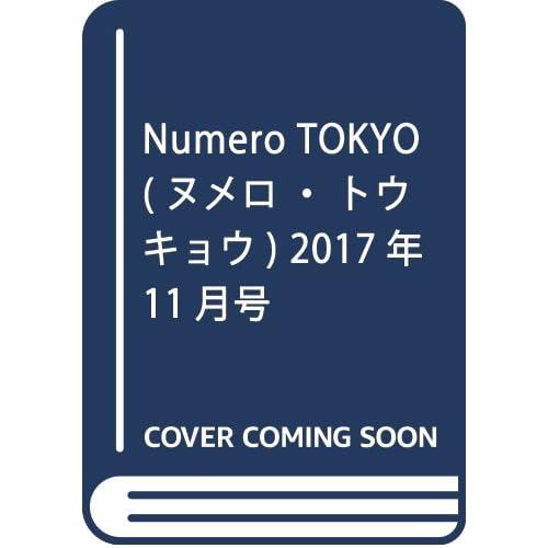 Numero TOKYO (ヌメロ・トウキョウ) 2017年11月号