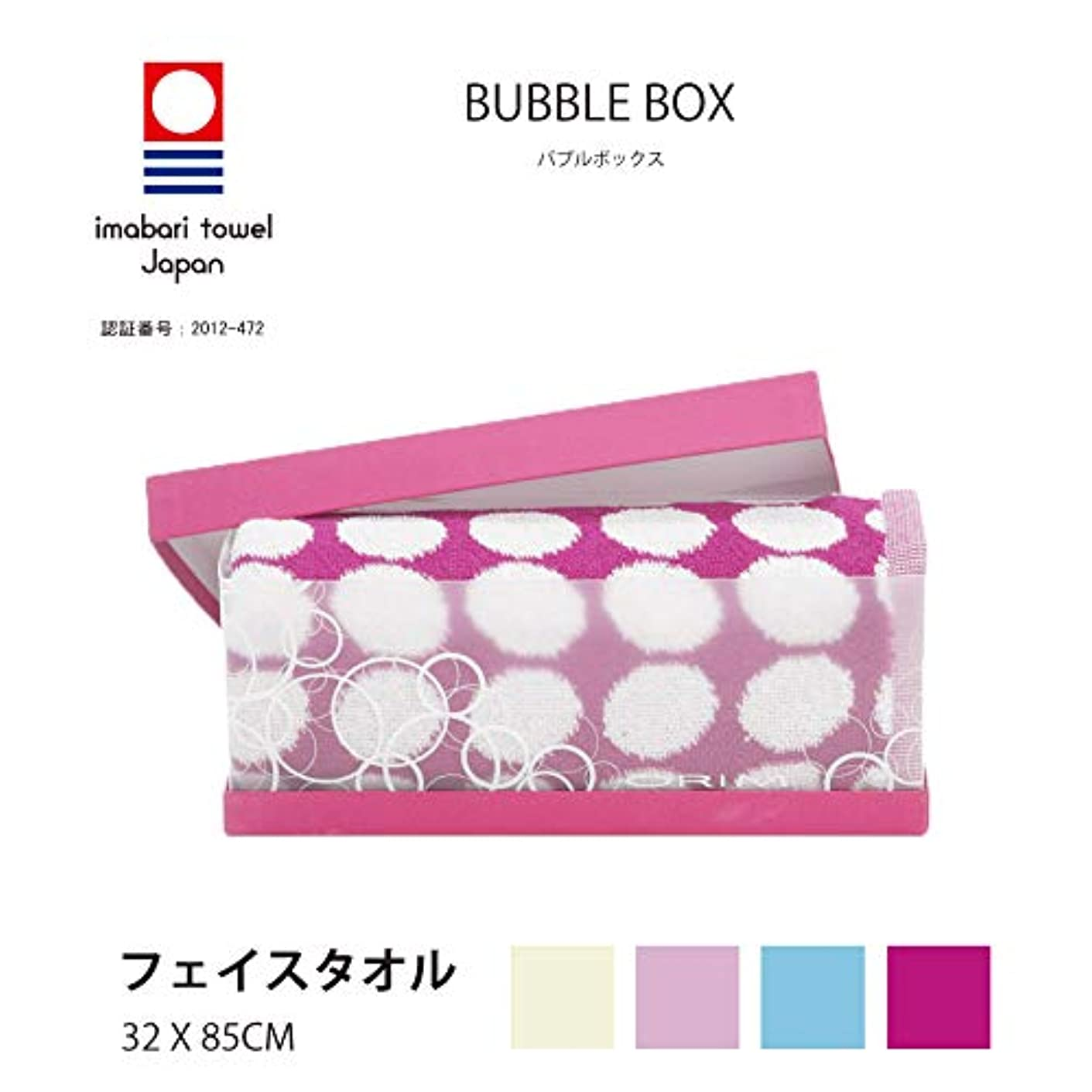 キャップ気付く野球バブルBOX フェイスタオル ベージュ