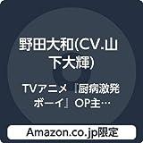 【Amazon.co.jp限定】TVアニメ『厨病激発ボーイ』OP主題歌「厨病激発ボーイ」