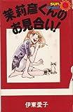 茉莉彦くんのお見合い / 伊東 愛子 のシリーズ情報を見る