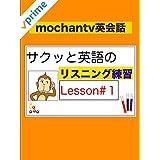 サクッと英語のリスニング練習 Lesson#1