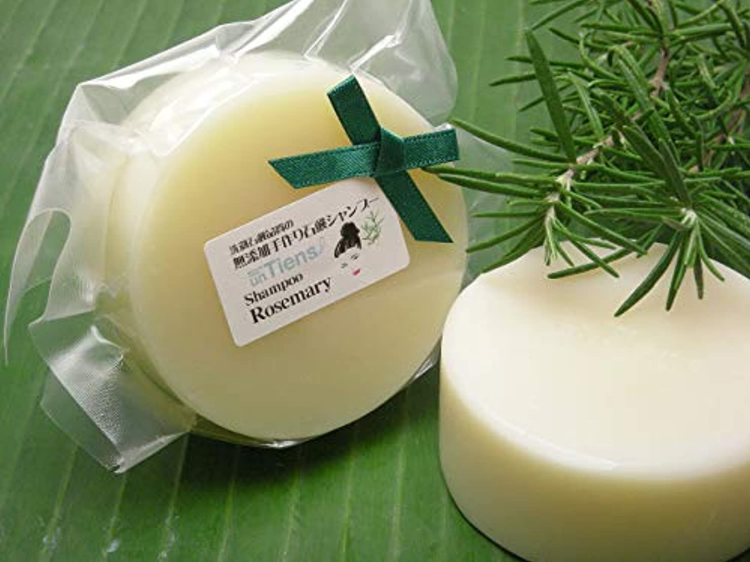 無視するできないはっきりと洗顔石鹸品質の無添加手作り固形石鹸シャンプー 「ローズマリー」たっぷり使える丸型100g