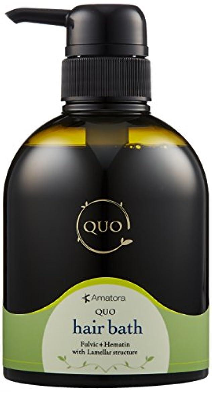 天才ライオン植物のアマトラ QUO クゥオ ヘアバス es 400ml