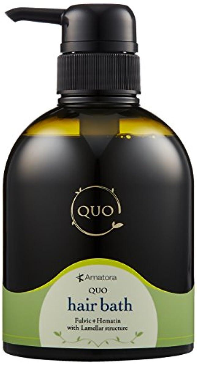 デクリメント関係窒素アマトラ QUO クゥオ ヘアバス es 400ml