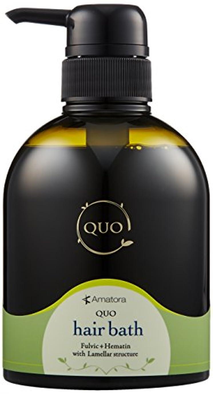 証拠精査独立アマトラ QUO クゥオ ヘアバス es 400ml
