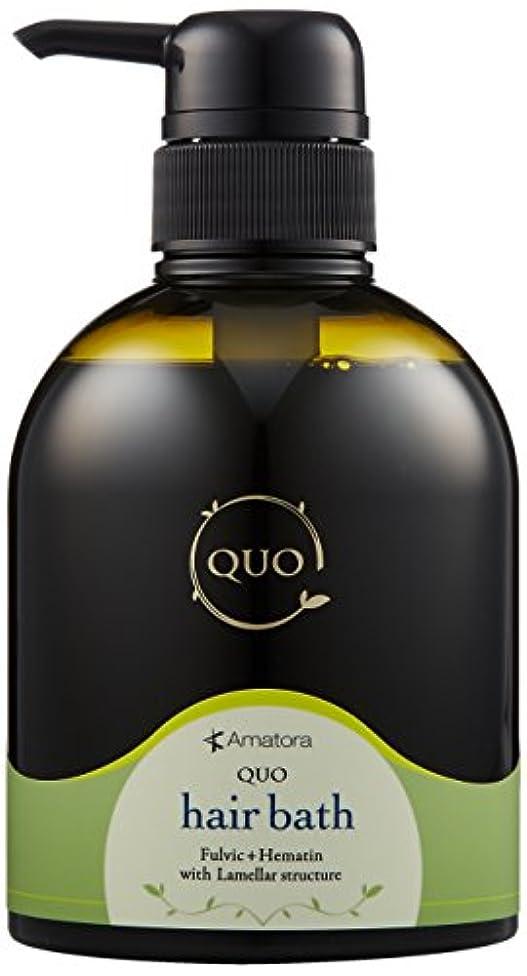 熱独創的進化するアマトラ QUO クゥオ ヘアバス es 400ml