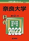 奈良大学 (2022年版大学入試シリーズ)