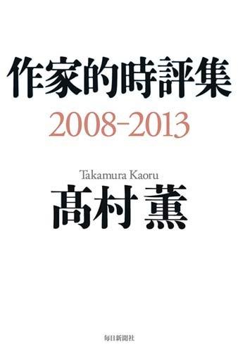 作家的時評集2008-2013
