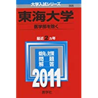 東海大学(医学部を除く) (2011年版 大学入試シリーズ)