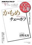 チェーホフ『かもめ』 2012年9月 (100分 de 名著)