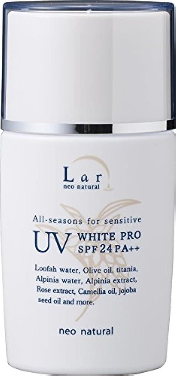 大人驚き可能Larネオナチュラル UVホワイトプロ SPF24 PA++ 30ml