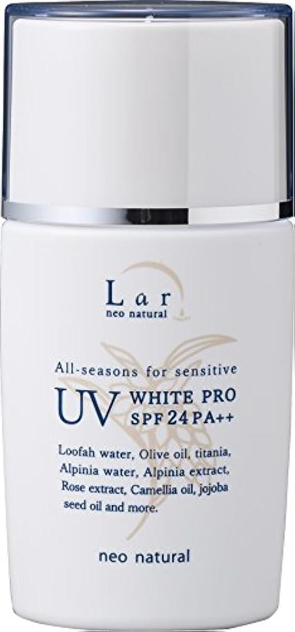 飽和する乳製品ストロークLarネオナチュラル UVホワイトプロ SPF24 PA++ 30ml
