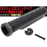 5ポジションCNCストックパイプ(バッファーチューブ) マルイ電動M4シリーズ対応
