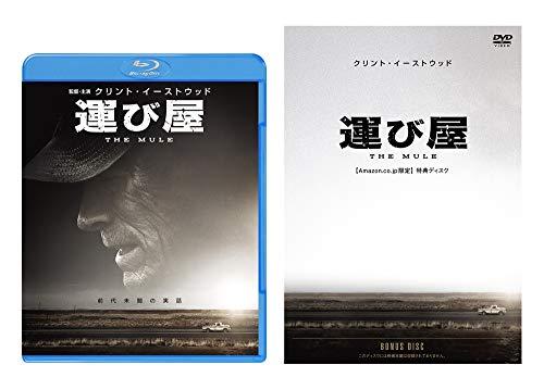 【Amazon.co.jp限定】運び屋 ブルーレイ&DVDセット (2枚組) (オリジナル編集映像DVD付) [Blu-ray]