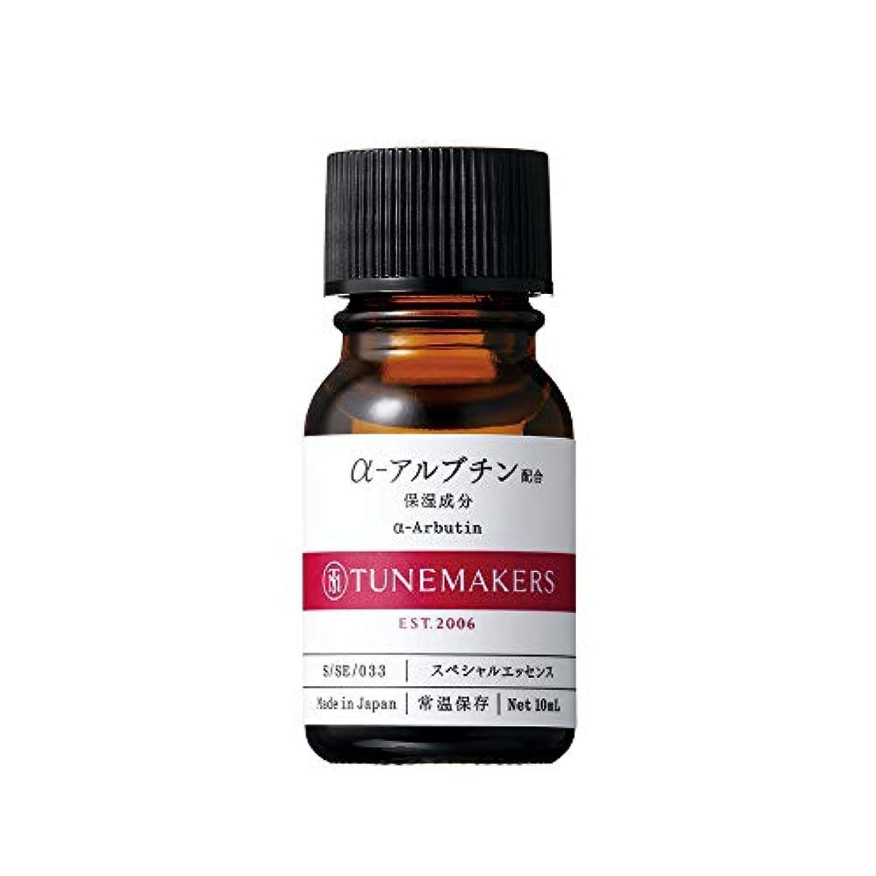 早める熟したのホストTUNEMAKERS(チューンメーカーズ) α-アルブチン 美容液 10ml