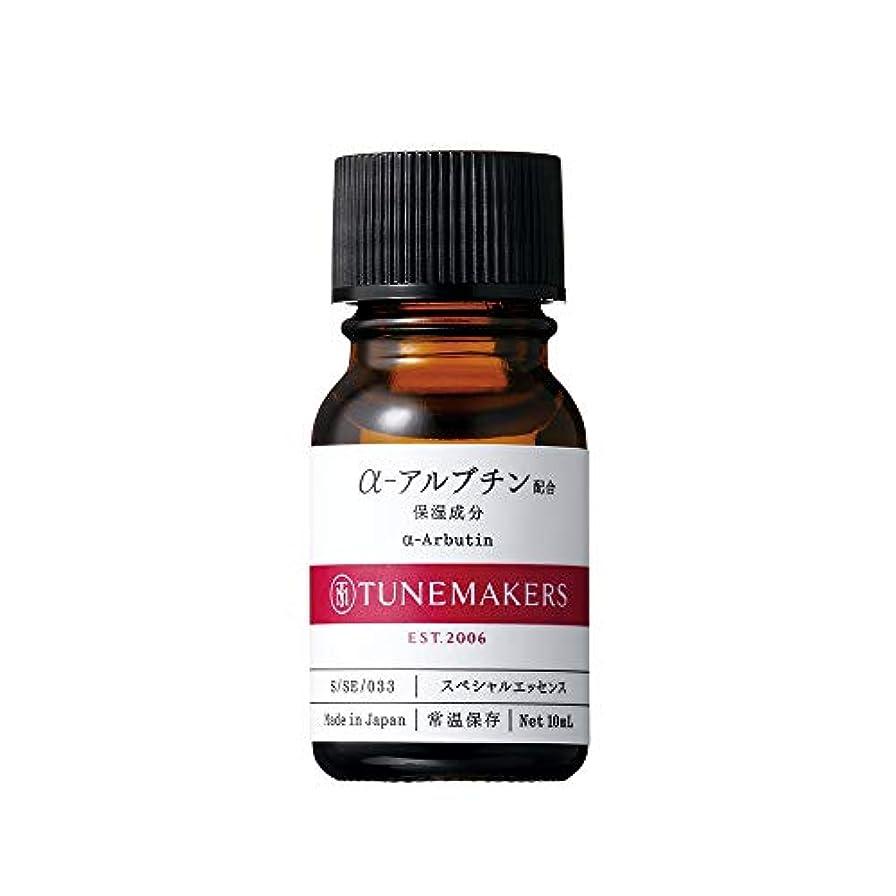 溶けるメディカル聖歌TUNEMAKERS(チューンメーカーズ) α-アルブチン 美容液 10ml