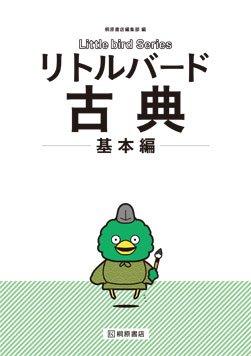 リトルバード古典 基本編