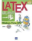 LATEXはじめの一歩—Windows Vista/XP対応 (やさしいプログラミング)