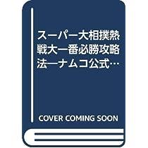スーパー大相撲熱戦大一番必勝攻略法―ナムコ公式ガイドブック (スーパーファミコン完璧攻略シリーズ)