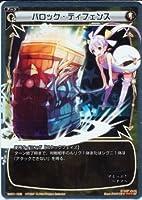 【シングルカード】WD01)バロック・ディフェンス/白/ST WD01-008