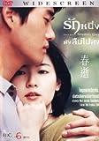 One Fine Spring Day Korean movie dvd with English sub